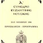 a_synderio_bizantinis_m_ico1