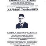 ekdilosi_timis_taliad_ico