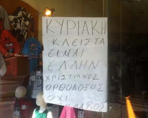MAGAZI_KYRIAKES
