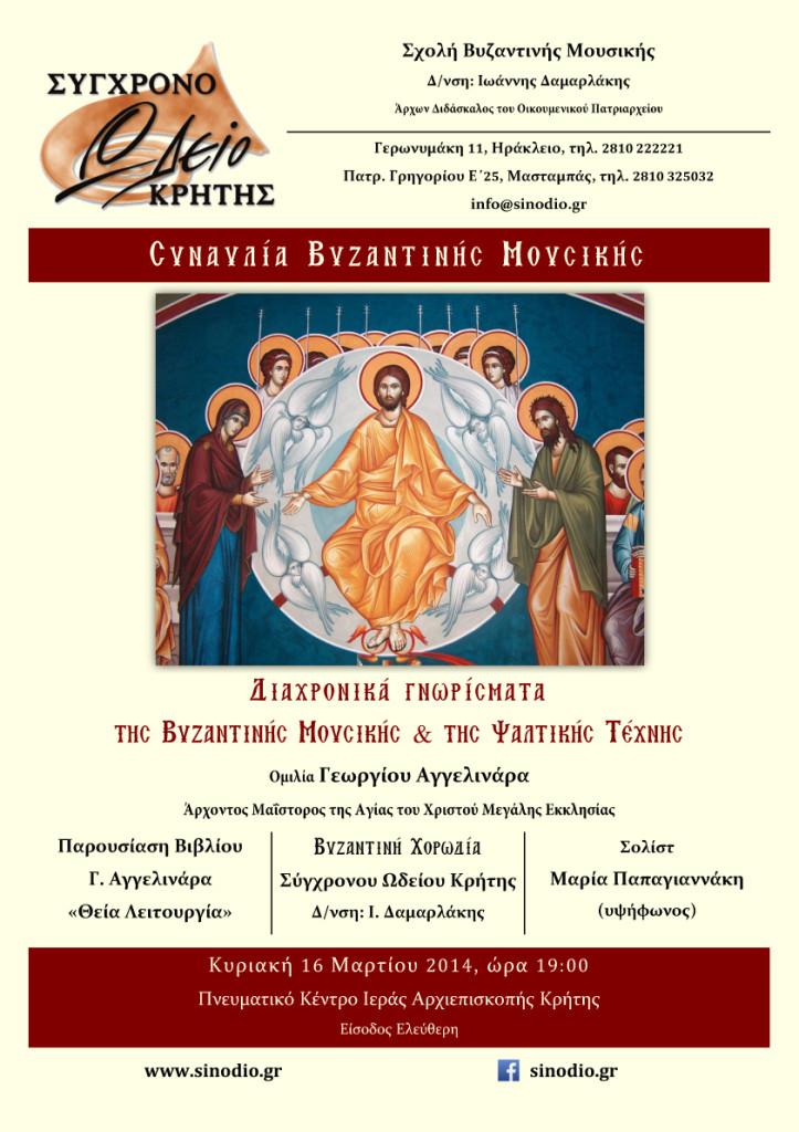 2014_Byzantinh_
