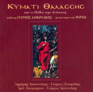 KYMATI_THALASSHS_CD