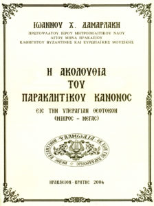 ΒΙΒΛΙΟ_ΔΑΜΑΡΛΑΚΗ_ΠΑΡΑΚΛΗΣΗ_ΘΕΟΤΟΚΟΥ
