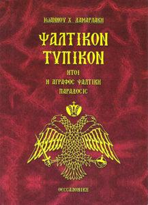 ΒΙΒΛΙΟ_ΨΑΛΤΙΚΟΝ_ΤΥΠΙΚΟΝ_2