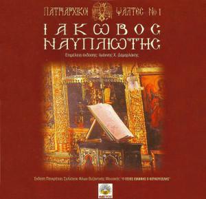 CD_NAUPLIOTIS_1