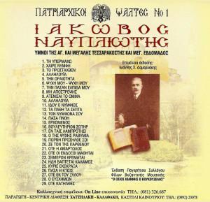 CD_NAUPLIOTIS_1_piso