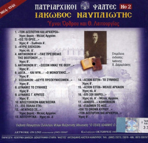 CD_NAUPLIOTIS_2_piso