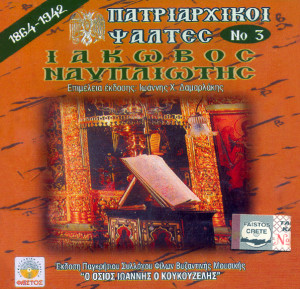 CD_NAUPLIOTIS_3