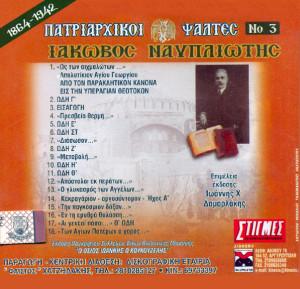 CD_NAUPLIOTIS_3_piso