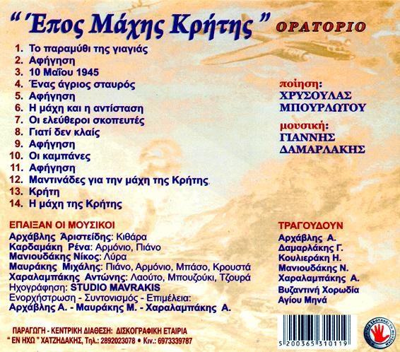 EPOS_MAXHS_KRHTHS_CD_piso
