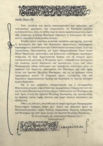 Επιστολή του Οικουμενικού Πατριάρχου που αφορά στην απονομή του οφφικίου στον Ι. Δαμαρλάκη (για ευκολότερη ανάγνωση, κάντε δύο φορές κλικ επάνω στην επιστολή)