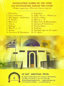 CD_ΑΓΙΟΣ_ΛΟΥΚΑΣ_ΠΑΡΑΚΛΗΣΗ_Οπισθόφυλλο