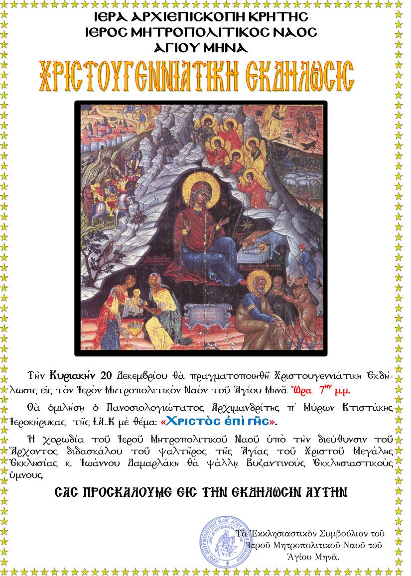 Πρόγραμμα εκδήλωσης  Χριστουγέννων 21-12-2011