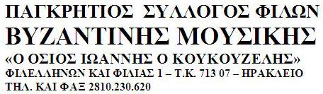 ΠΑΓΚΡΗΤΙΟΣ_ΣΥΛΛΟΓΟΣ_ΚΟΥΚΟΥΖΕΛΗΣ_ΟΝΟΜΑ