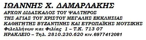 ΔΑΜΑΡΛΑΚΗΣ_ΟΝΟΜΑ