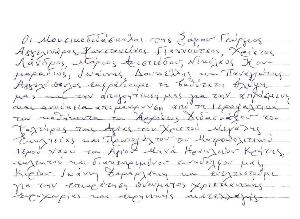 ΕΠΙΣΤΟΛΗ_ΙΕΡΟΨΑΛΤΩΝ_ΣΑΜΟΥ