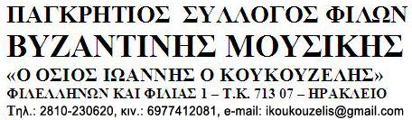 ΠΑΓΚΡΗΤΙΟΣ_ΣΥΛΛΟΓΟΣ_ΚΟΥΚΟΥΖΕΛΗΣ_ΟΝΟΜΑ_ΜΕΪΛ