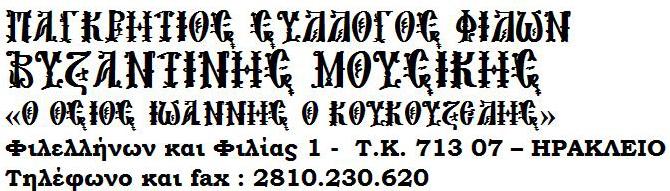 ΠΑΓΚΡΗΤΙΟΣ_ΣΥΛΛΟΓΟΣ_ΚΟΥΚΟΥΖΕΛΗΣ_ΟΝΟΜΑ_2