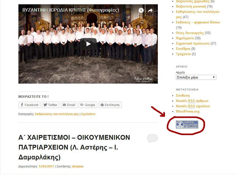 ΟΡΘΟΔΟΞΗ_ΧΡΙΣΤΙΑΝΟΣΥΝΗ