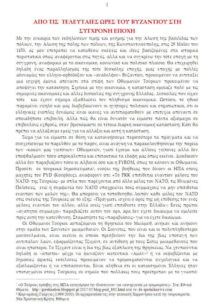 ΑΛΩΣΗ_ΑΡΘΡΟ__01