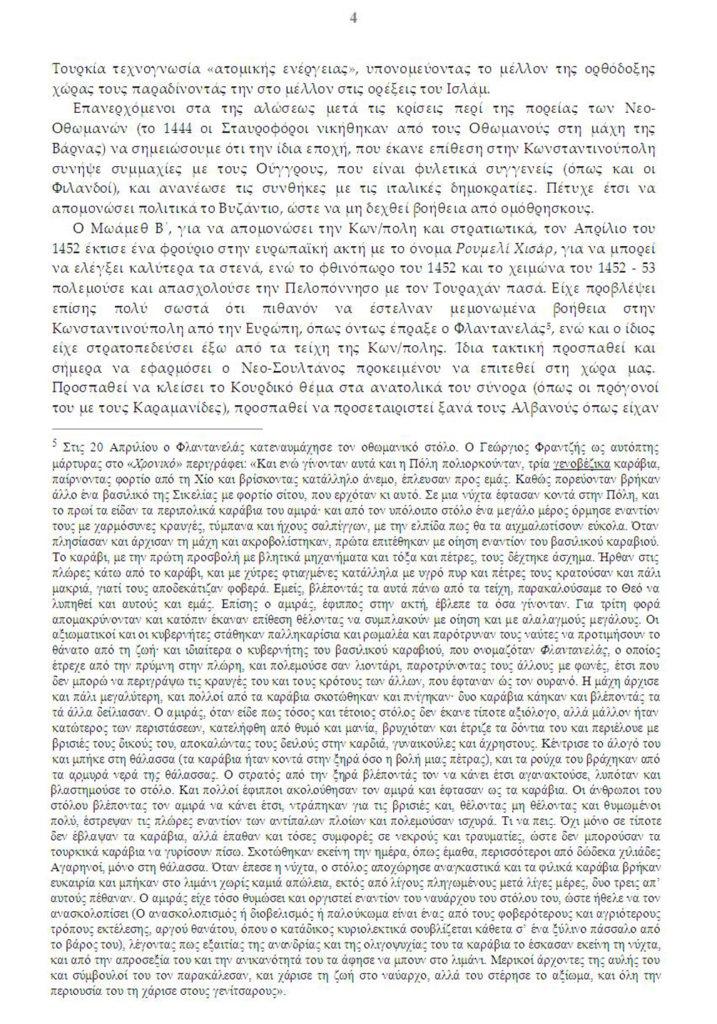 ΑΛΩΣΗ_ΑΡΘΡΟ__04