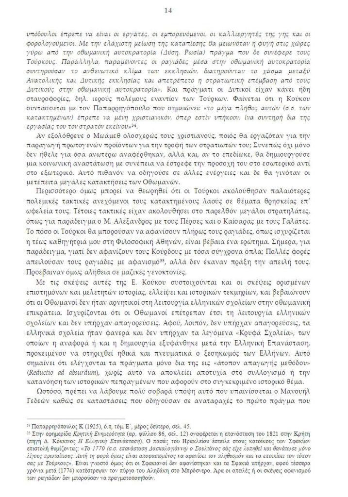 ΑΛΩΣΗ_ΑΡΘΡΟ__14
