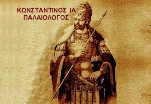 ΚΩΝΣΤΑΝΤΙΝΟΣ_ΙΑ_ΠΑΛΑΙΟΛΟΓΟΣ