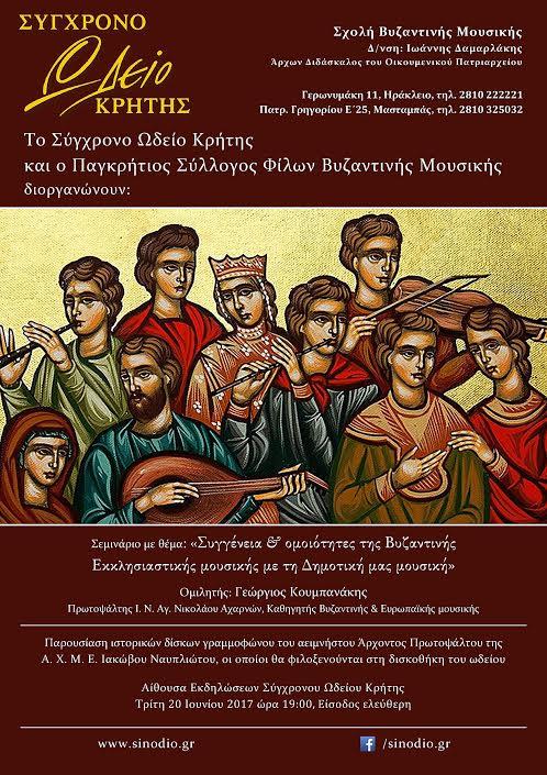 ΣΥΓΧΡΟΝΟ_ΩΔΕΙΟ_ΚΟΥΜΠΑΝΑΚΗΣ_20_06_17