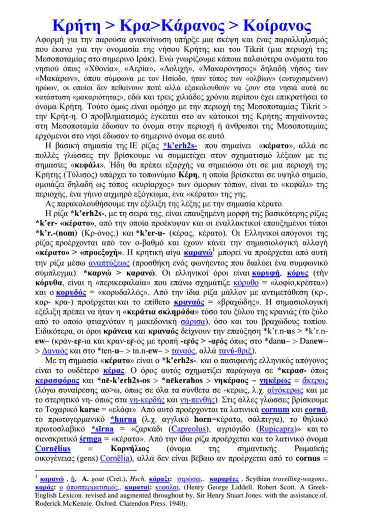 ΚΟΡΝΑΡΑΚΗΣ_ΑΡΘΡΟ_ΚΡΗΤΗ_01