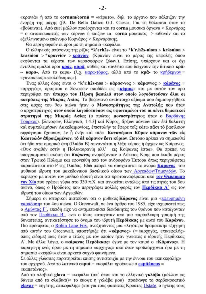 ΚΟΡΝΑΡΑΚΗΣ_ΑΡΘΡΟ_ΚΡΗΤΗ_02