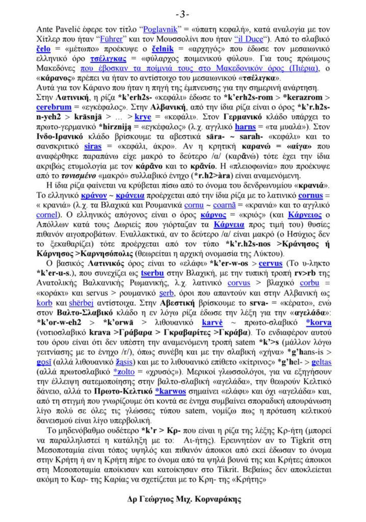 ΚΟΡΝΑΡΑΚΗΣ_ΑΡΘΡΟ_ΚΡΗΤΗ_03
