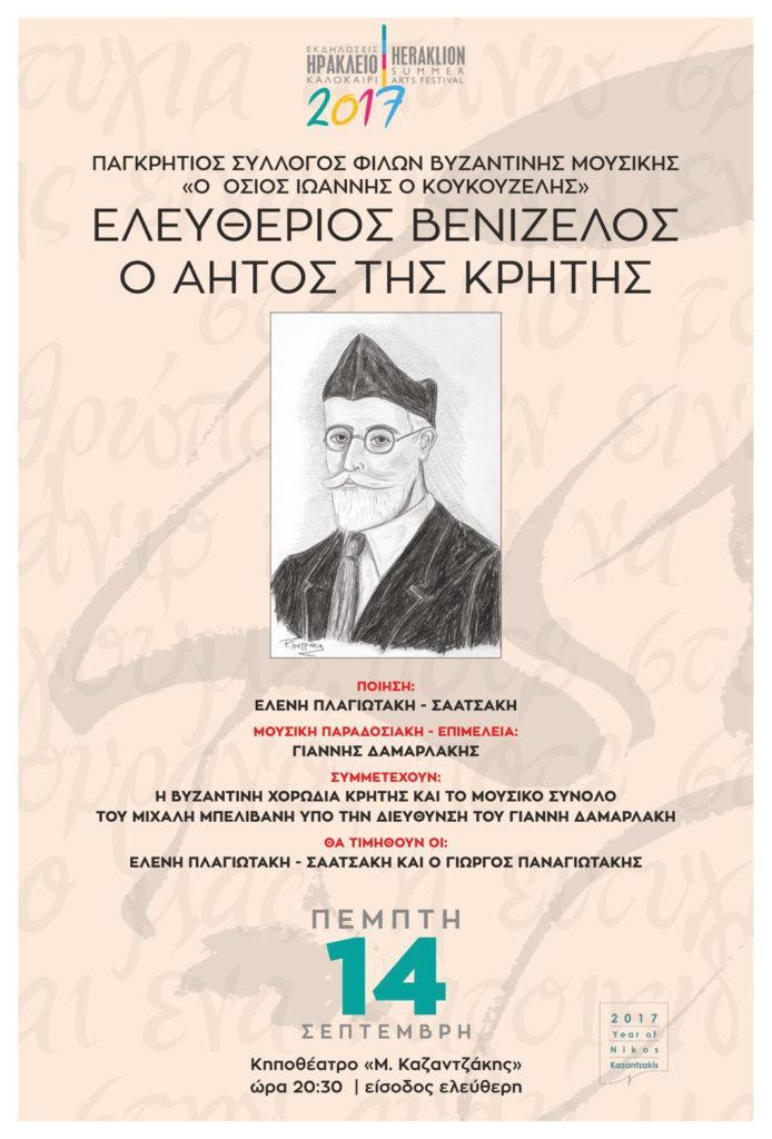ΑΦΙΣΑ_ΒΕΝΙΖΕΛΟΥ_14_09_17_