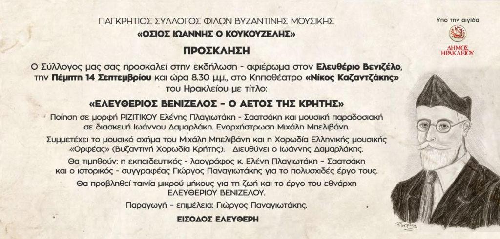 ΠΡΟΣΚΛΗΣΗ_ΒΕΝΙΖΕΛΟΥ_14_09_17