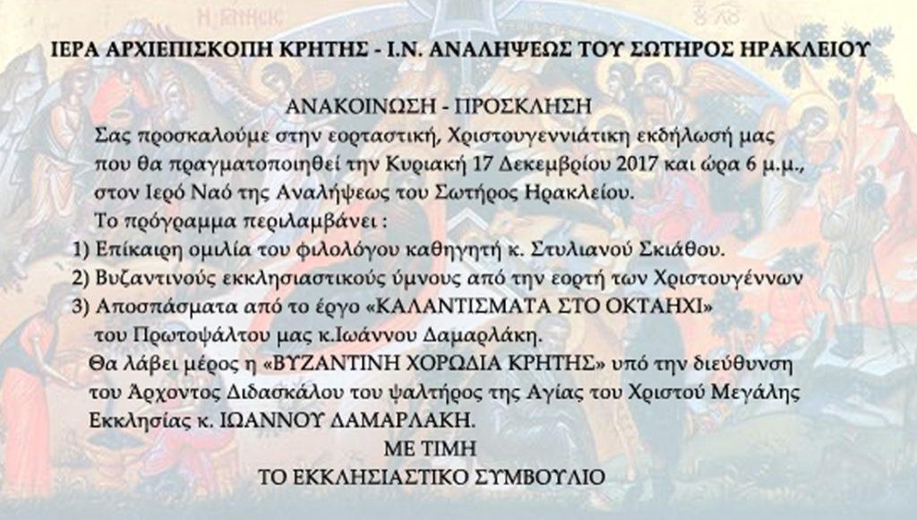 ΧΡΙΣΤΟΥΓΕΝΝΑ_2017_ΠΡΟΣΚΛΗΣΗ