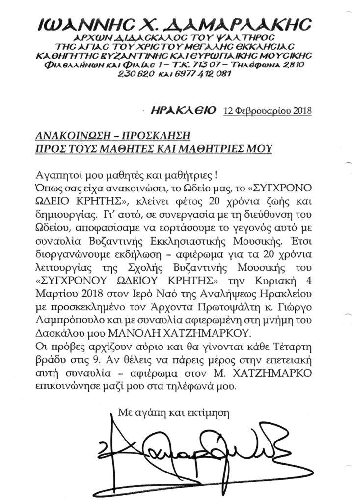 ΑΝΑΚΟΙΝΩΣΗ_12_02_18