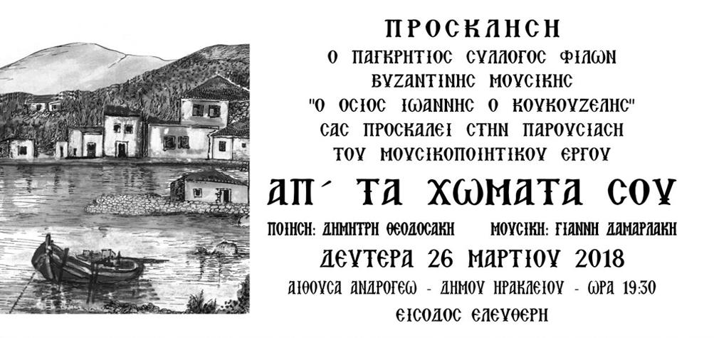26_03_18_ΠΡΟΣΚΛΗΣΗ_ΘΕΟΔΟΣΑΚΗΣ
