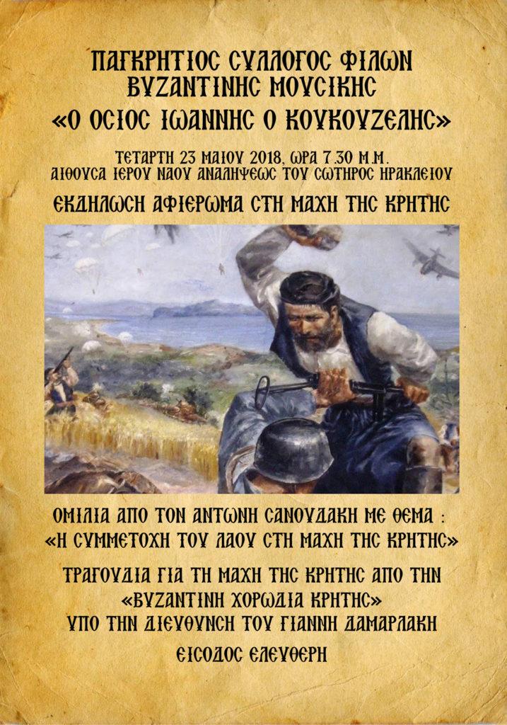 ΜΑΧΗ_ΚΡΗΤΗΣ_2018_Αφίσα