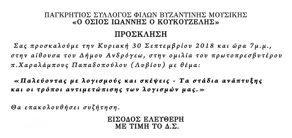 π.ΠΑΠΑΔΟΠΟΥΛΟΣ_ΛΟΓΙΣΜΟΙ_Πρόσκληση_30_09_18