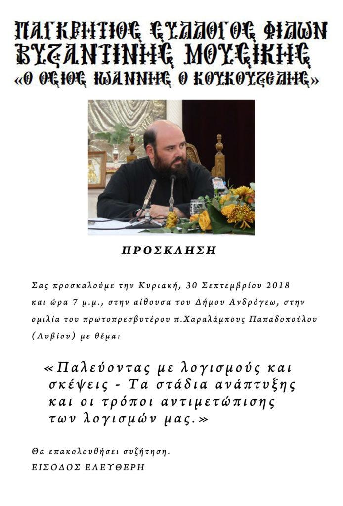 π.ΠΑΠΑΔΟΠΟΥΛΟΣ_ΛΟΓΙΣΜΟΙ_2η_ΑΦΙΣΑ_30_09_18
