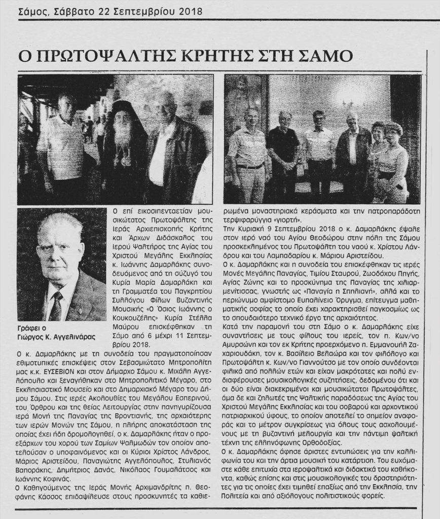 ΔΑΜΑΡΛΑΚΗΣ_ΣΑΜΟΣ_22_09_18