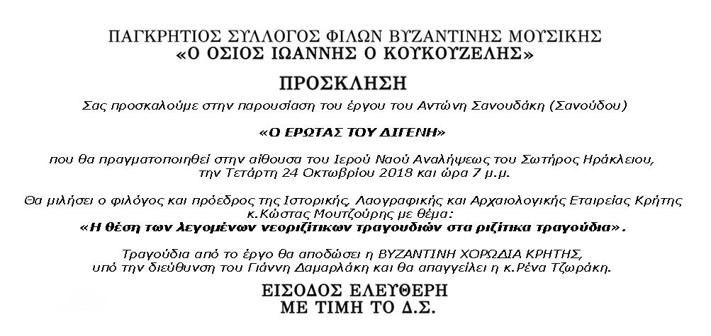 ΔΙΓΕΝΗΣ_24_10_18_Πρόσκληση