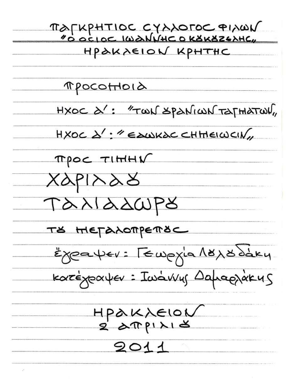 ΤΑΛΙΑΔΩΡΟΣ_1
