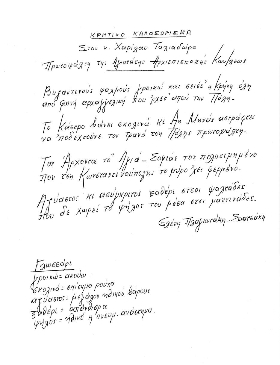 ΤΑΛΙΑΔΩΡΟΣ_6