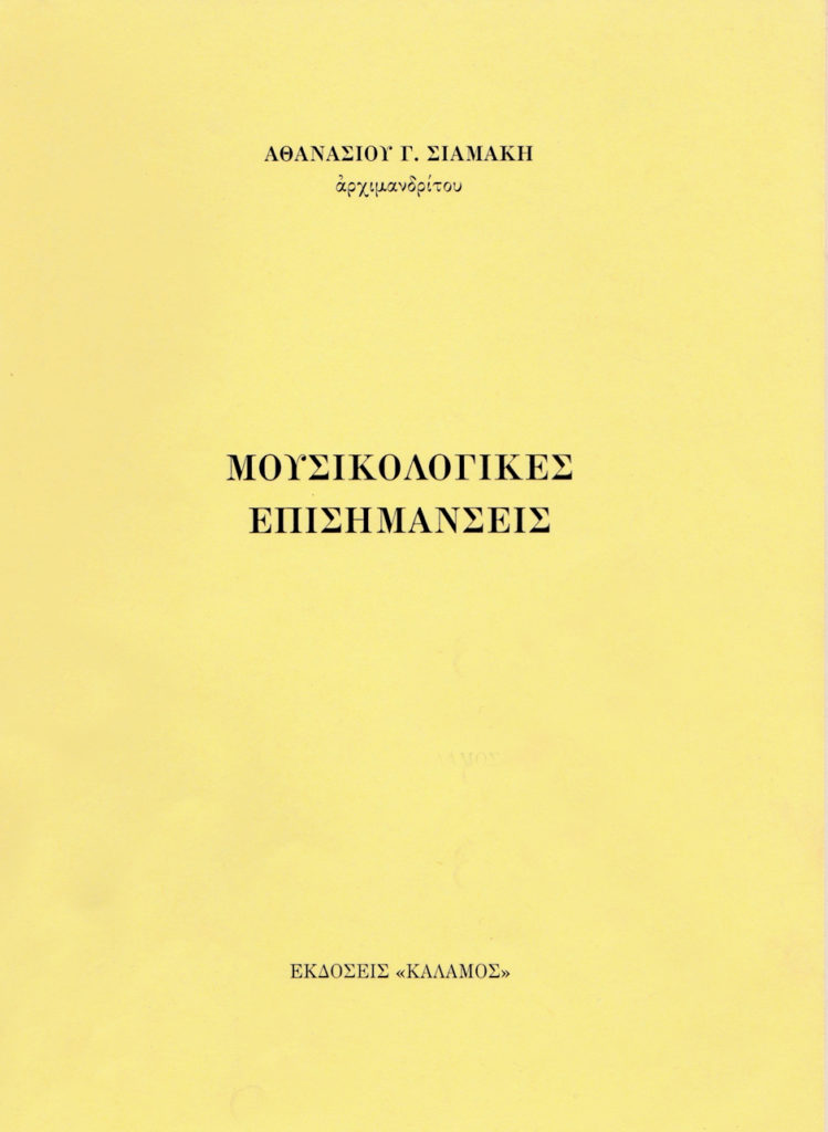 ΒΙΒΛΙΟ_π.ΣΙΑΜΑΚΗ_ΜΟΥΣΙΚΟΛΟΓΙΚΑ