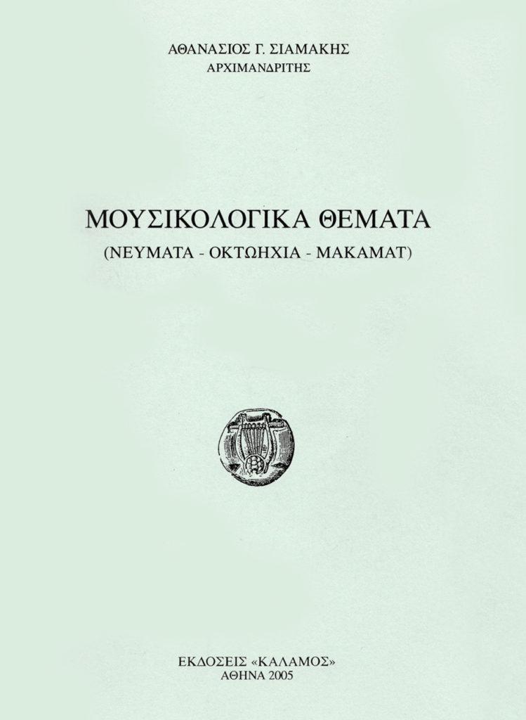 ΒΙΒΛΙΟ_π.ΣΙΑΜΑΚΗ_ΜΟΥΣΙΚΟΛΟΓΙΚΑ_ΘΕΜΑΤΑ