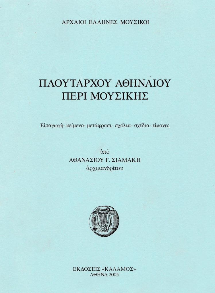 ΒΙΒΛΙΟ_π.ΣΙΑΜΑΚΗ_ΠΛΟΥΤΑΡΧΟΣ