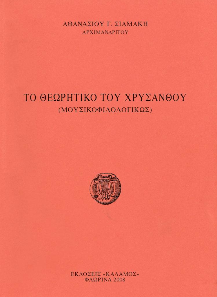 ΒΙΒΛΙΟ_π.ΣΙΑΜΑΚΗ_ΧΡΥΣΑΝΘΟΣ