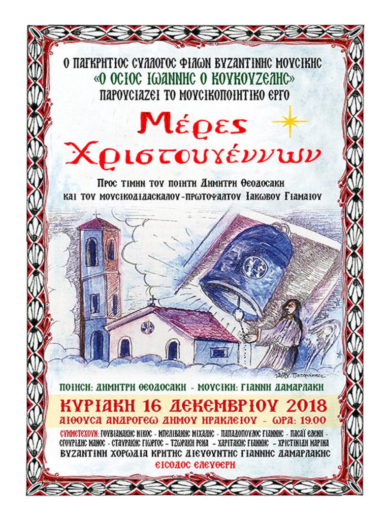 ΘΕΟΔΟΣΑΚΗΣ_ΓΙΑΜΑΙΟΣ_Αφίσα_16_12_18