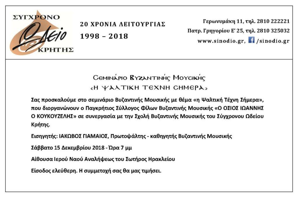 2018-12-15_ΠΡΟΣΚΗΣΗ_ΒΜ