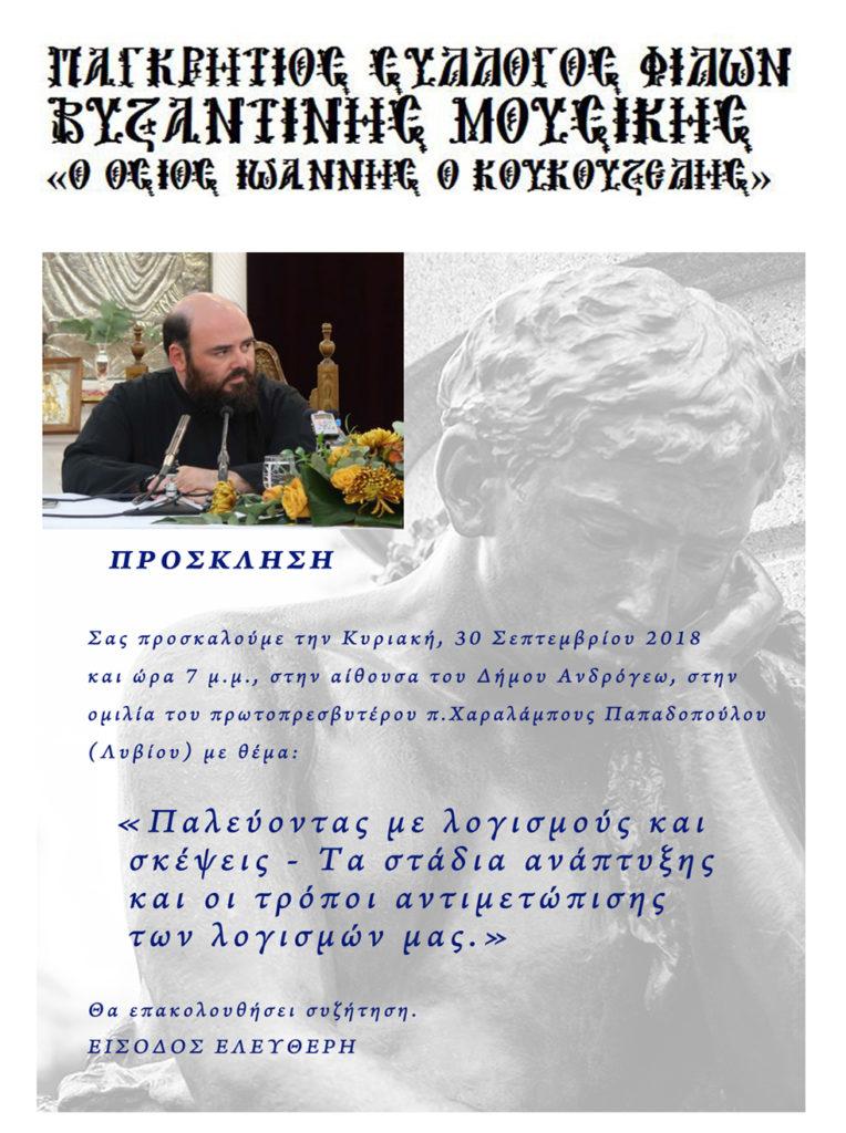 π.ΠΑΠΑΔΟΠΟΥΛΟΣ_ΛΟΓΙΣΜΟΙ_Αφίσα_30_09_18