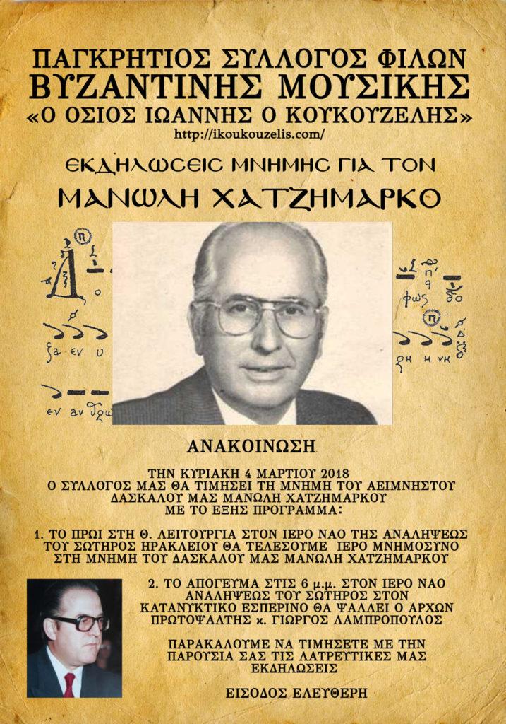 ΑΦΙΣΑ_ΛΑΜΠΡΟΠΟΥΛΟΣ_ΧΑΤΖΗΜΑΡΚΟΣ_04_03_18